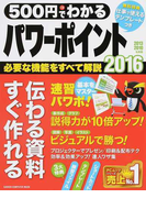 500円でわかるパワーポイント2016 仕事が進む!伝わる資料がすぐ作れる (GAKKEN COMPUTER MOOK)(Gakken computer mook)