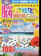 新脳が活性化する100日間パズル 2 (学研ムック 元気脳練習帳)(学研MOOK)