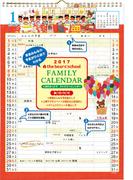 くまのがっこう壁掛けカレンダー(ファミリータイプ) (学研カレンダー2017)
