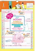 ムーミン壁掛けカレンダー(ファミリータイプ) (学研カレンダー2017)