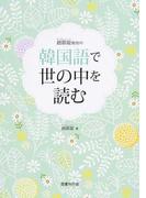 趙顕龍教授の韓国語で世の中を読む