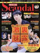 韓国芸能Scandal Vol.1 (G−MOOK)