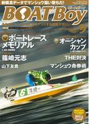 BOATBoy 2016年9月号(BOATBoy)