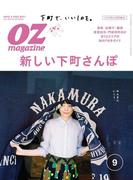 【期間限定価格】OZmagazine 2016年9月号 No.533