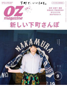 OZmagazine 2016年9月号 No.533(OZmagazine)