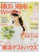 """横浜・湘南Wedding No.16(2016) 「やりたい!」も「憧れ」も全部叶えてくれるのは…やっぱり""""横浜ゲストハウス"""""""