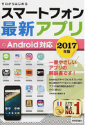 スマートフォン最新アプリ Android対応 2017年版 (ゼロからはじめる)