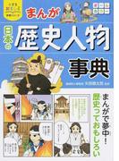 まんが日本の歴史人物事典 (小学生おもしろ学習シリーズ)(小学生おもしろ学習シリーズ)