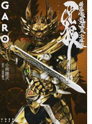 牙狼〈GARO〉 文庫版 暗黒魔戒騎士篇