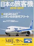 日本の旅客機 2016−2017 JAL、ANAで戦略分かれる主役も変わるか?ニッポンの次世代フリート (イカロスMOOK AIRLINE)(イカロスMOOK)