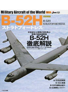 B−52Hストラトフォートレス
