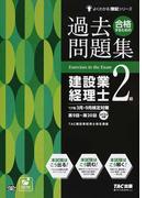 合格するための過去問題集建設業経理士2級 '17年3月・9月検定対策 第8版 (よくわかる簿記シリーズ)