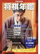 将棋年鑑 永久保存版 平成28年版