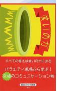 笑いの力 (経法ビジネス新書)