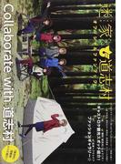 迷家−マヨイガ−×道志村オフィシャルファンブック (ぽにきゃんBOOKS)(ぽにきゃんBOOKS)