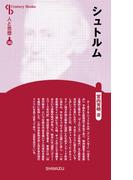 シュトルム 新装版 (Century Books 人と思想)