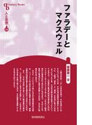 ファラデーとマクスウェル 新装版 (Century Books 人と思想)