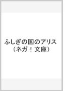 ふしぎの国のアリス (ネガ!文庫)
