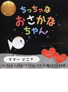 ちっちゃなおさかなちゃん 0・1・2さい (ちっちゃなおさかなちゃんの本)