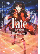 Fate/stay night〈Heaven's Feel〉 3 (角川コミックス・エース)(角川コミックス・エース)