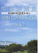 関東大震災朝鮮人虐殺の記録 東京地区別1100の証言