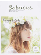 Sobacus Lovely is forever 大人のためのカワイイ・マガジン 01(2016Autumn/Winter) 特集花とおんなの子