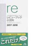 医師国家試験のためのレビューブック小児科 2017−2018