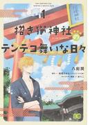 招き猫神社のテンテコ舞いな日々 1 (ビーズログコミックス)(B'sLOG COMICS)