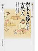 樹木と暮らす古代人 木製品が語る弥生・古墳時代 (歴史文化ライブラリー)