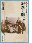 日本近代の歴史 1 維新と開化