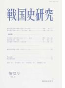 戦国史研究 第72号