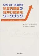 リカバリーをめざす統合失調症の認知行動療法ワークブック 私の「ふつう」を取り戻すための技法を学ぶ