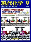現代化学 2016年 09月号 [雑誌]