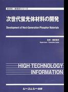次世代蛍光体材料の開発 (新材料・新素材シリーズ)