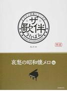 ザ・歌伴 特選 哀愁の昭和懐メロ編 昭和6〜28年 (ピアノ伴奏シリーズ)