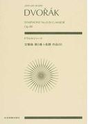 ドヴォルジャーク交響曲第8番ト長調作品88 (zen‐on score)