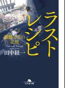【期間限定価格】ラストレシピ 麒麟の舌の記憶(幻冬舎文庫)