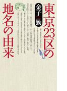 東京23区の地名の由来(幻冬舎単行本)