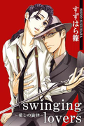swinging lovers~愛しの旋律~