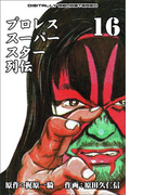 プロレススーパースター列伝【デジタルリマスター】 16(マンガの金字塔)