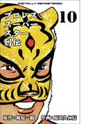 プロレススーパースター列伝【デジタルリマスター】 10(マンガの金字塔)