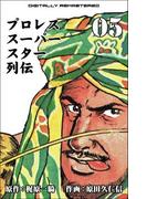 プロレススーパースター列伝【デジタルリマスター】 5(マンガの金字塔)