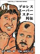 プロレススーパースター列伝【デジタルリマスター】 4(マンガの金字塔)