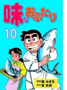 味なおふたり 10(マンガの金字塔)