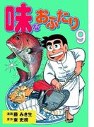 味なおふたり 9(マンガの金字塔)