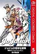 ジョジョの奇妙な冒険 第8部 カラー版 5(ジャンプコミックスDIGITAL)