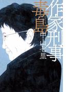 作家刑事毒島(幻冬舎単行本)