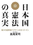 日本国憲法の真実 偽りの起草者ベアテ・シロタ・ゴードン(幻冬舎単行本)