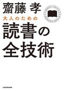 大人のための読書の全技術(中経の文庫)