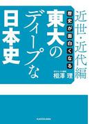 歴史が面白くなる 東大のディープな日本史【近世・近代編】(中経の文庫)